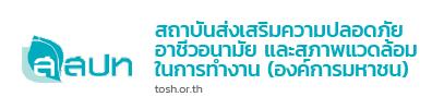 สถาบันส่งเสริมความปลอดภัย อาชีวอนามัย และสภาพแวดล้อมในการทำงาน (องค์การมหาชน)