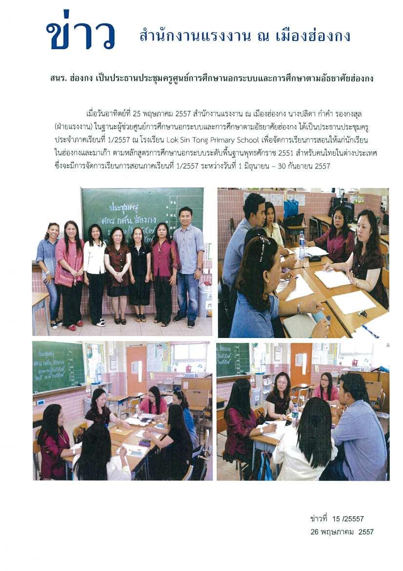 สนร. ฮ่องกง เป็นประธานประชุมครูศูนย์การศึกษานอกระบบและการศึกษาตามอัธยาศัยฮ่องกง